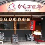 店舗改装@からコロ亭 警固店 様 | 福岡・熊本の厨房機器買取販売 厨房ジャック | 高価買取致します