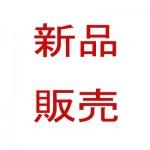 新品厨房機器の販売 | 福岡・熊本の厨房機器買取販売 厨房ジャック | 高価買取致します