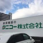 タニコー | 福岡・熊本の厨房機器買取販売 厨房ジャック | 高価買取致します
