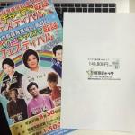 虹の会チャリティ歌謡フェスティバルに広告 | 福岡・熊本の厨房機器買取販売 厨房ジャック | 高価買取致します