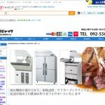 新品の厨房機器販売@ヤフーショッピング店 | 福岡・熊本の厨房機器買取販売 厨房ジャック | 高価買取致します