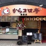 店舗改装@からコロ亭 警固店 様~完成 | 福岡・熊本の厨房機器買取販売 厨房ジャック | 高価買取致します